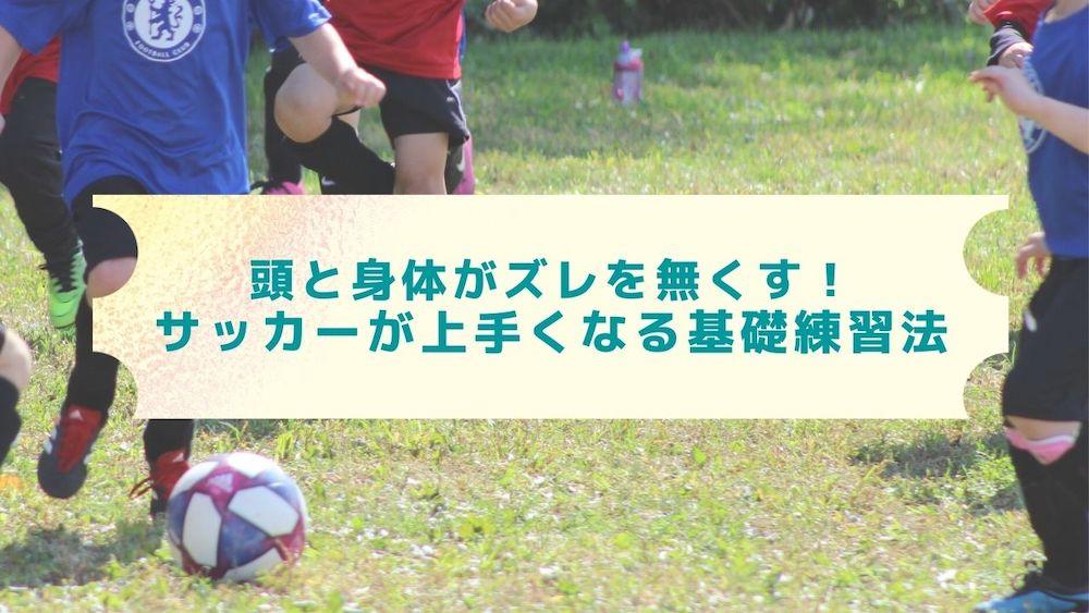 頭とカラダのズレを無くす!サッカーの基礎が上手くなる練習法!の画像