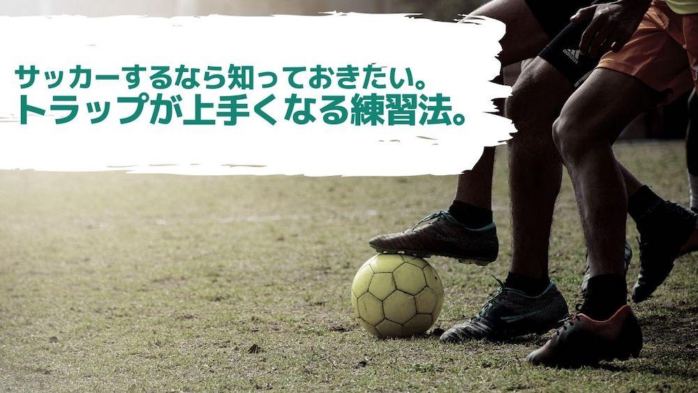 サッカーをするなら知っておきたい。トラップが上手くなる練習法!の画像
