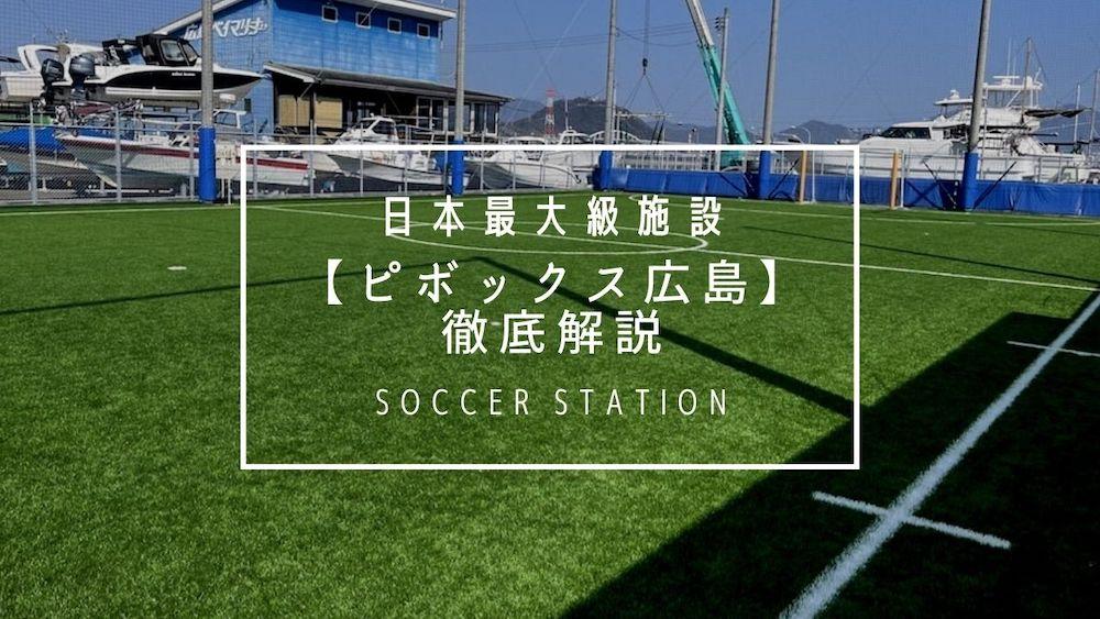 ピボックス広島のイベント詳細や利用料金、アクセス方法などについて解説♩の画像