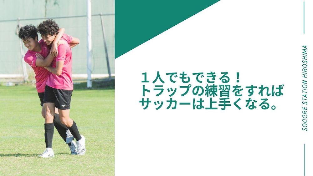 一人でもできる!トラップを練習すればサッカーは上手くなる。の画像