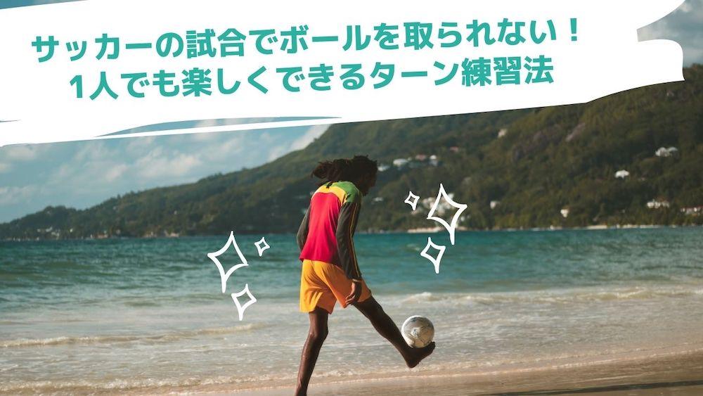 サッカーの試合でボールを取られない!一人でも楽しくできるターン練習法の画像