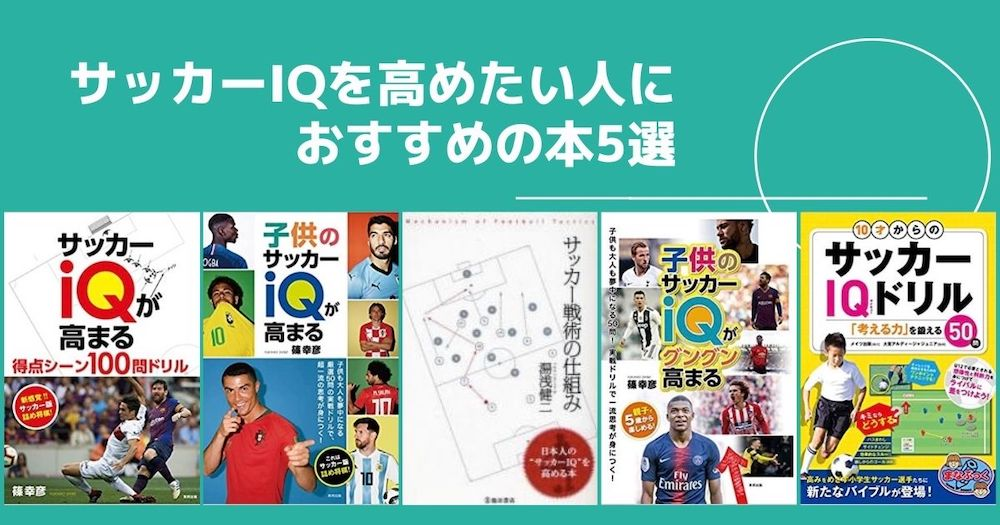 サッカーIQを高めたい人におすすめの本5選の画像