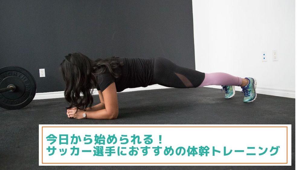 今日から始められる!サッカー選手におすすめの体幹トレーニングの画像