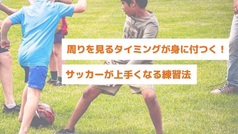 周りを見るタイミングが身に付つく!サッカーが上手くなる練習法!の画像