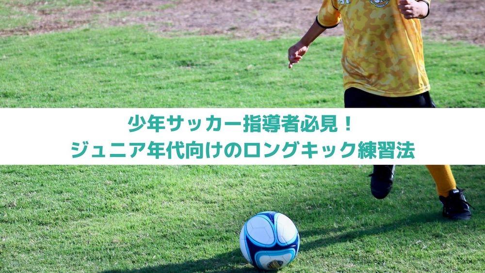 少年サッカー指導者必見!ジュニア年代向けのロングキック練習法の画像