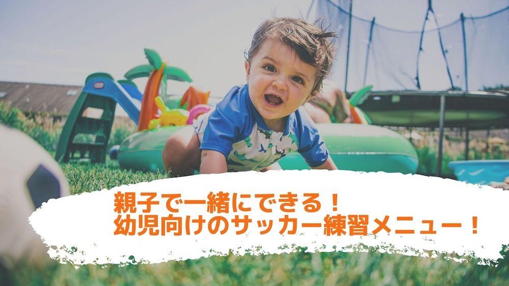 親子で一緒にできる!幼児向けのサッカー練習メニューの画像