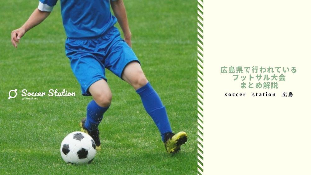 簡単検索!広島県で開催されてるフットサル大会をまとめ解説!!の画像