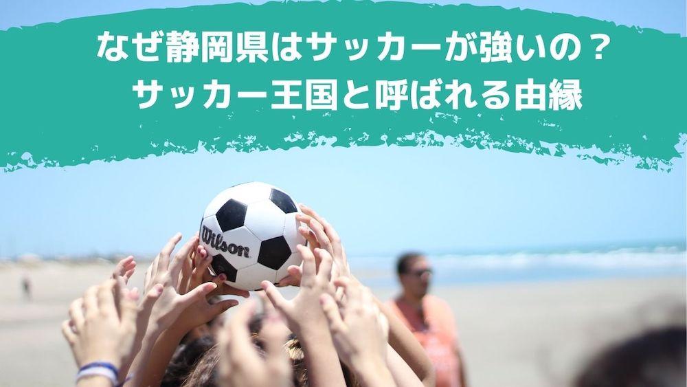 なぜ静岡県はサッカーが強いの?サッカー王国と呼ばれる由縁の画像