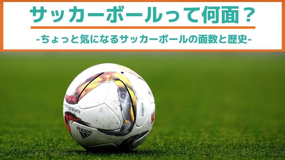 サッカーボールって何面?ちょっと気になるサッカーボールの面数と歴史の画像
