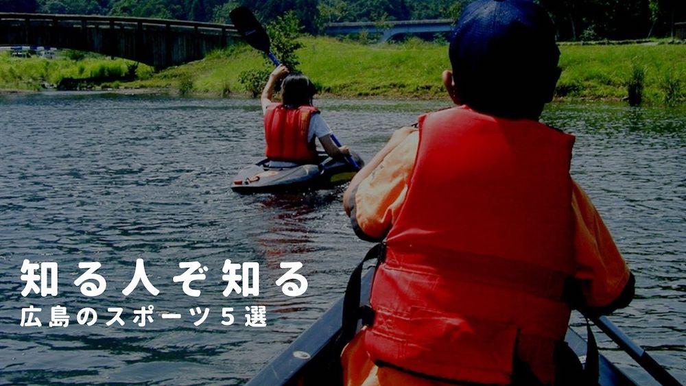 【スポーツ6選】広島でスポーツを楽しむならココ!親子でも1人でも楽しめるオモシロスポーツや施設を紹介♪の画像