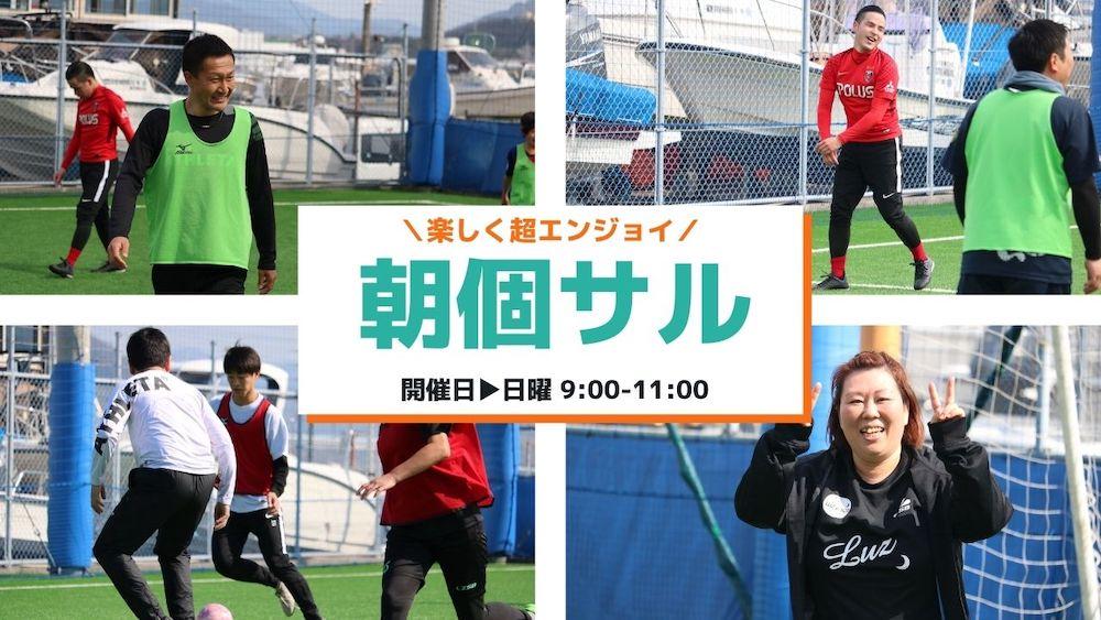 4/25(日)超エンジョイ!【朝個サル】の画像