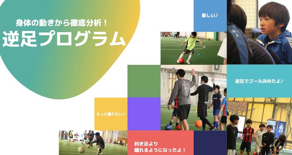 4/17日(土)苦手な足でトレーニング!逆足プログラム開催!の画像