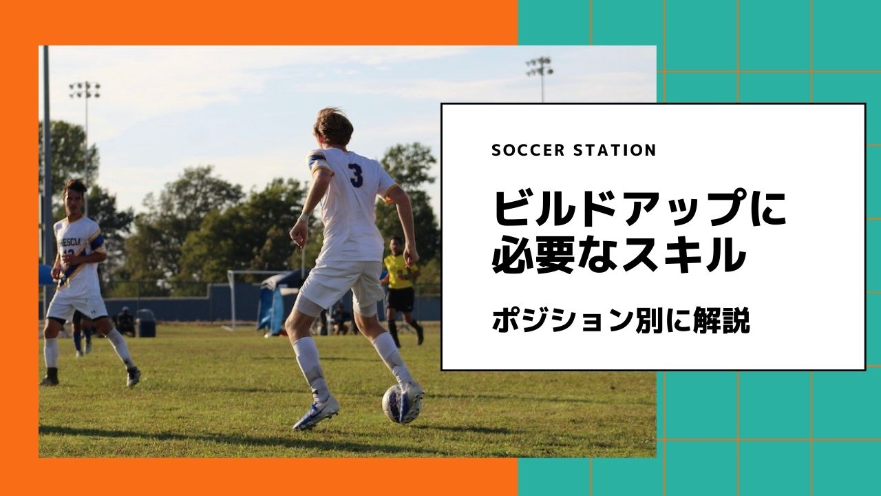【疑問】サッカーのビルドアップとは?ポジション別に求められるスキルを解説の画像