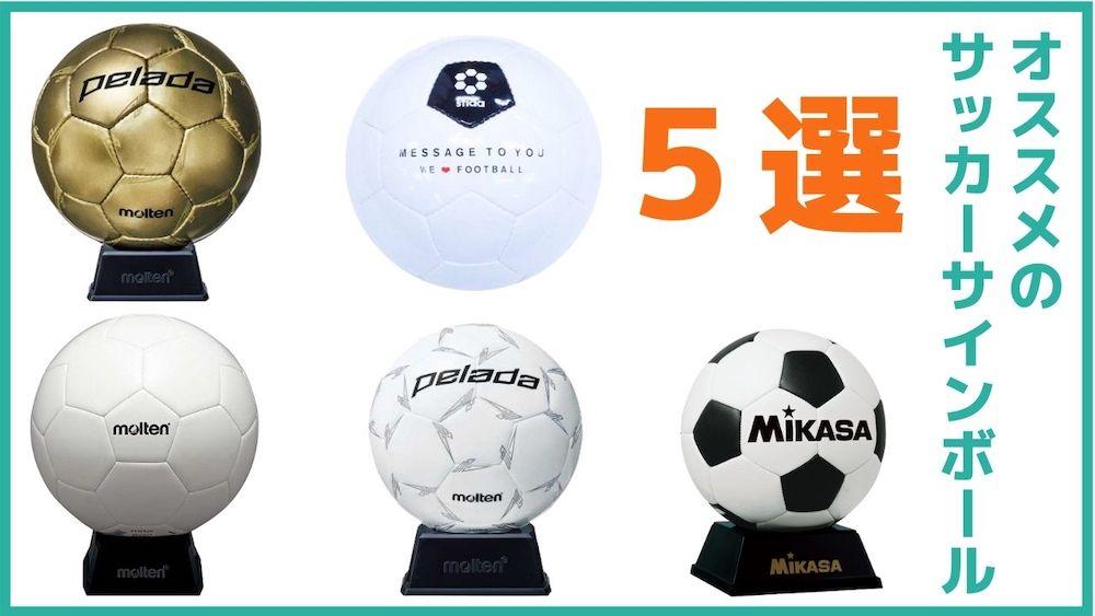 【プレゼントに最適】オススメのサッカー用サインボール5選の画像