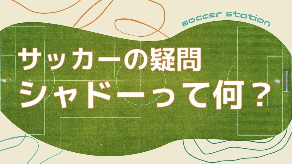 【疑問】サッカーのシャドーって何?の画像