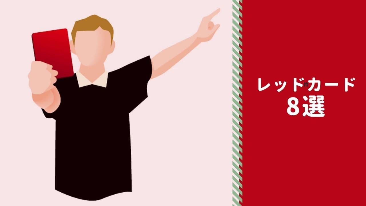 【ラフプレー】サッカーでレッドカードが出されるプレー8選の画像