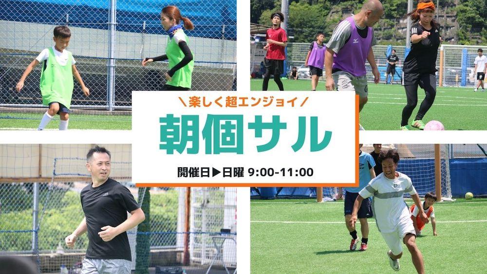 10/10(日)超エンジョイ!【朝個サル】の画像