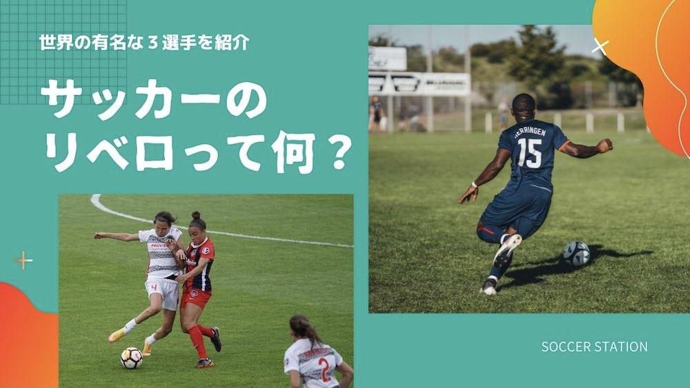 サッカーのリベロって何?世界で有名なリベロ3選手を紹介の画像