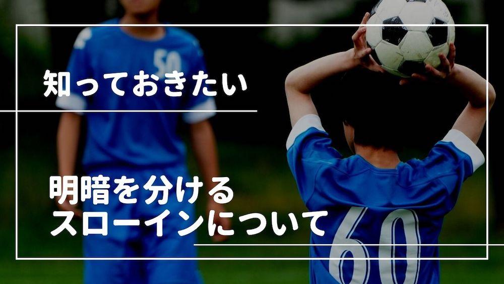 【簡潔】素人でも分かるサッカーのスローインとは??の画像