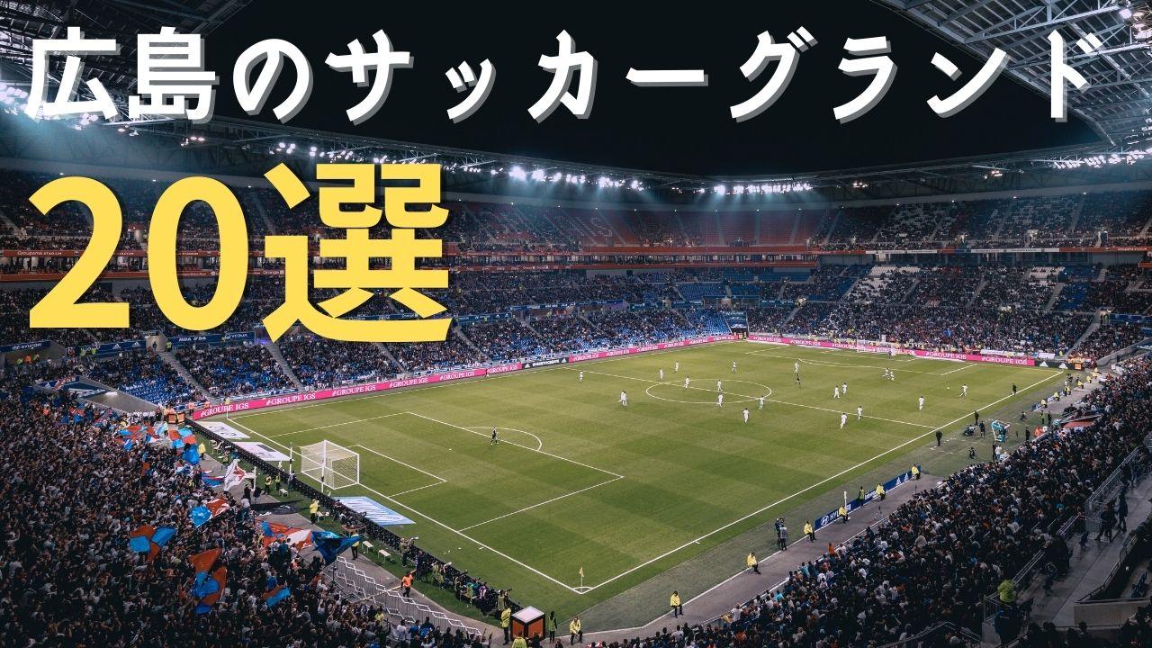 【簡単検索】広島で使えるサッカーグラウンド20選の画像