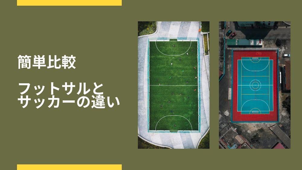 【簡単比較】フットサルとサッカーの違いを分かりやすく解説。の画像