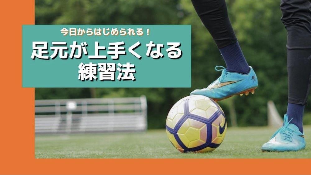 今日からはじめられる!サッカーで足元が上手くなる練習法の画像