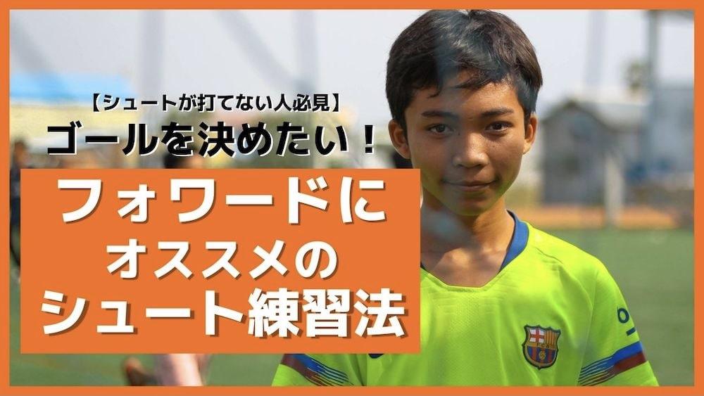 サッカーでゴールを決めたい!フォワードにオススメのシュート練習法の画像