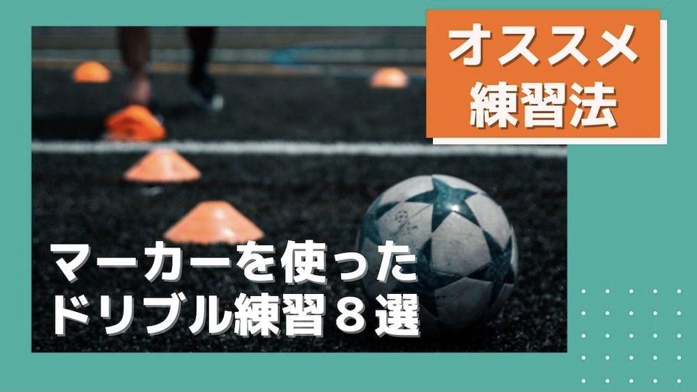 【基礎習得】マーカーを使ったサッカーのドリブル練習8選の画像