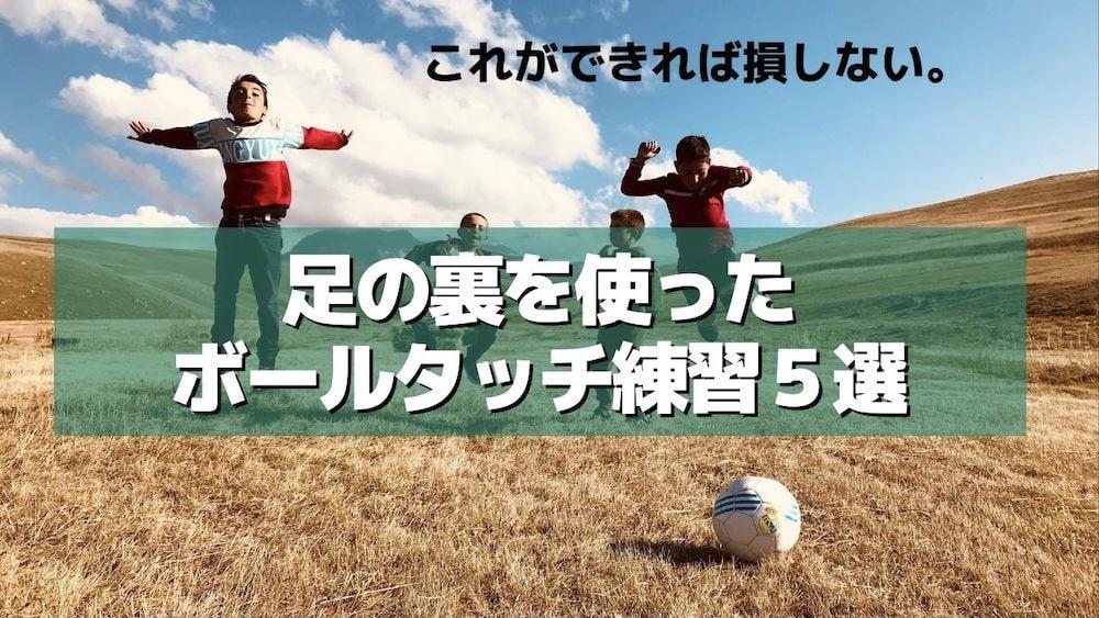 これができれば損しない。足の裏を使ったサッカーのボールタッチ練習5選の画像